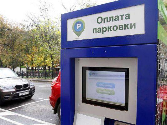 За сбой в работе приложения для оплаты парковки в Москве водителей пообещали не штрафовать
